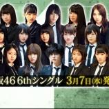 『欅坂46『6thシングル』センターは平手友梨奈に決定!キタ━━━━(゚∀゚)━━━━!!!』の画像