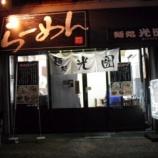 『麺処 光圀@大阪府東大阪市小若江』の画像