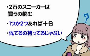 2万円のスニーカーに対する印象