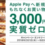 『三井住友カードをApple Payに追加して3,000円ゲット。ノーリスクなので今すぐ登録しておけ。』の画像
