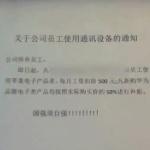 【中国】ある企業が社員に通知「アップル製品使用で減給、国産品使用で手当て支給」 [海外]