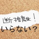 『【質 問】執着が取れないのに、どうやって悟りなんか得られるのですか』の画像