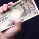 『麻生財務相「国民に一律10万円の支給をするつもりはない!」』の画像