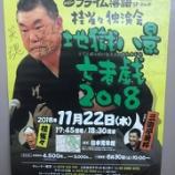 『桂雀々師匠独演会を「舞台人目線」で斬る』の画像