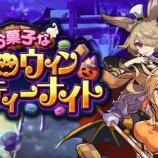 『【ドラガリ】ハロウィンイベント最新情報まとめ!』の画像