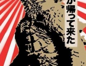 韓国が「ゴジラ」ポスターの旭日旗に似たデザインに難癖→配給会社なぜか謝罪「今後韓国だけでなく他の国でも使用しない」と削除