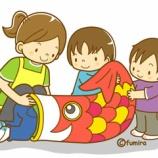 『【クリップアート】子どもの日』の画像
