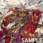 【遊戯王OCGフラゲ】ブレイジング・ボルテックスに『戦華の叛-呂奉』が新規収録決定!