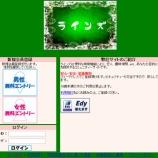 『ラインズ/サクラ出会い系サイト評価』の画像