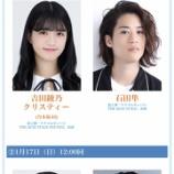 『【乃木坂46】コロナ感染が判明した吉田綾乃クリスティー、舞台『ナナマルサンバツ』出演見送りへ・・・』の画像