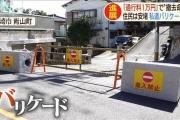 【悲報】長崎私道問題、バリケード撤去決定