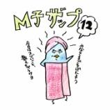 『🛀M子ザップ⑫🛀』の画像