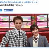 3月29日に「UTAGE!」3時間スペシャル放送