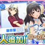 【デレステ】スターライトステージに「今井加奈」「藤原肇」「依田芳乃」が登場!