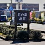 『長野県 道の駅 池田』の画像