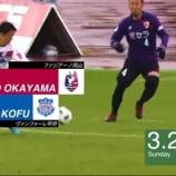 『ファジアーノ岡山 勝点13を積み上げて首位に立った岡山に緩みの予兆なし!? 3月25日(日)14時キックオフ』の画像