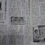 『オイコスさんの「CinemaBook(シネマブック)」 読売新聞さんにも掲載いただきました!』の画像