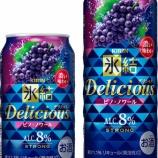 『【新商品】「キリン 氷結デリシャス ピノ・ノワール」全国のセブン&アイの酒類取り扱い店舗にて順次販売』の画像