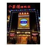 『一人でも北京ダックは好吃!』の画像