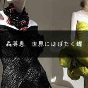 『森英恵 世界にはばたく蝶』に見るファッションが引き出す自信