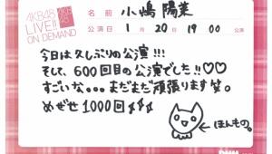 小嶋陽菜さんが劇場公演出演600回を達成 「まだまだ頑張ります笑。めぜせ1000回」