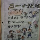 『戸田第一小学校子供会まつり 9月21日土曜日開催』の画像