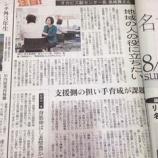 『8月10日、朝日新聞にインタビュー記事を掲載いただきました!産業支援の新たな一歩に!』の画像
