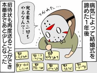 【連載】キダさんとセロジ【30】