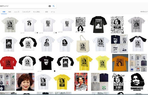 【悲報】豊田真由子シャツ、とんでもない勢いで生産されていたのサムネイル画像