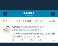 小島瑠璃子さん、とあるツイートにいいねしてしまう…
