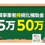 『販路拡大50万円もらえる大チャンス 〜小規模事業者持続化補助金』の画像