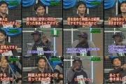 韓国人男、日本人の悪口言いながら自画自賛しモテようとする