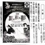 『戸田市市民劇団「ONE」の第一回公演「真夏の夜の夢」6月8日(土)開催』の画像