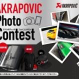 『【スタッフ日誌】Akrapovic photo contestのお知らせ』の画像