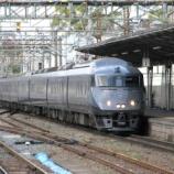 『つばめ乗車紀 2009春 [熊本→鹿児島中央]』の画像