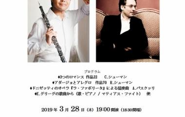 『藤井貴宏 マティアス・ファイト演奏会 2019/3/28』の画像