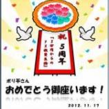 『ありがとう!おかげさまで5周年!★3万円からのFX投資生活★』の画像
