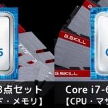 『【通常価格より最大11,000円引き】Skylake 3点セット発売!!』の画像
