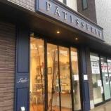 『戸田公園駅西口近くの洋菓子店・パティスリーローブ。姿も味も芸術的に思える美味しさ。思いの強いオーナー・パテシエさんが生み出す生菓子・焼菓子を堪能できるお店です。』の画像