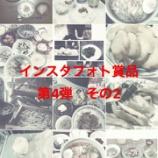 『インスタフォトコン2017賞品【ぺそら漬セット その2】』の画像