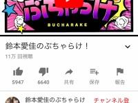 【元欅坂46】志田と鈴本のYouTube、低評価多すぎワロタwwwwwww