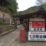 『【奈良】能満院の御朱印』の画像