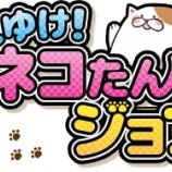『【話題のゆるキャラ求人サイト】それゆけ!ネコたんジョブ。が人気沸騰中!!』の画像