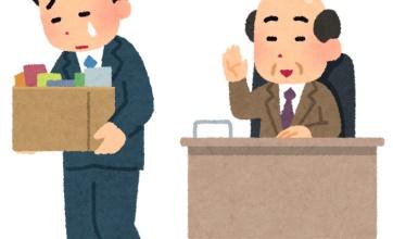 株主「リストラしたほうがよいのでは?」元任天堂社長「」