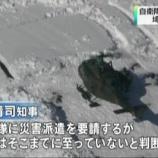『【炎上速報!】埼玉県が自衛隊派遣の要請を拒否して批判相次ぐ』の画像