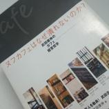 『【書評】2000年前後のカフェブームの店はブームではないかもの件』の画像