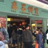 『プルプルでサクサク♪クッキー生地のエッグタルト【泰昌餅家】』の画像