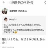『【乃木坂46】山崎怜奈『嬉しい!でも、なぜ!掛橋ちゃん・・・』』の画像