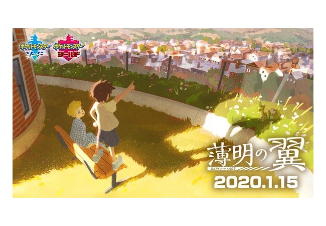 『ポケットモンスター ソードシールド』がアニメ化決定!!!