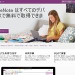 【無料】MS「OneNote」、全デバイスで「無償利用」が可能に!